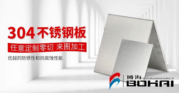 304不锈钢板亮灰色拉丝板