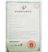 博海实用新型专利证书