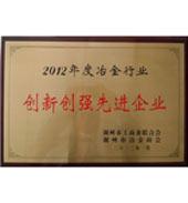 博海荣获2012年度冶金行业创新创强先进企业