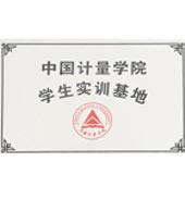 博海被评为中国计量学院学生实训基地