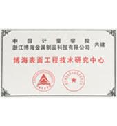 博海表面工程技术研究中心证书