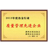 博海荣获2013年度冶金行业质量管理先进企业