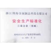 博海金属荣获2013年度安全生产标准化企业—不锈钢装饰板/彩色板厂家