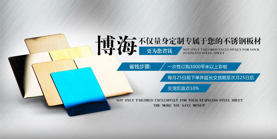 博海彩色不锈钢板优势:免检产品、金牌服务、价格保证